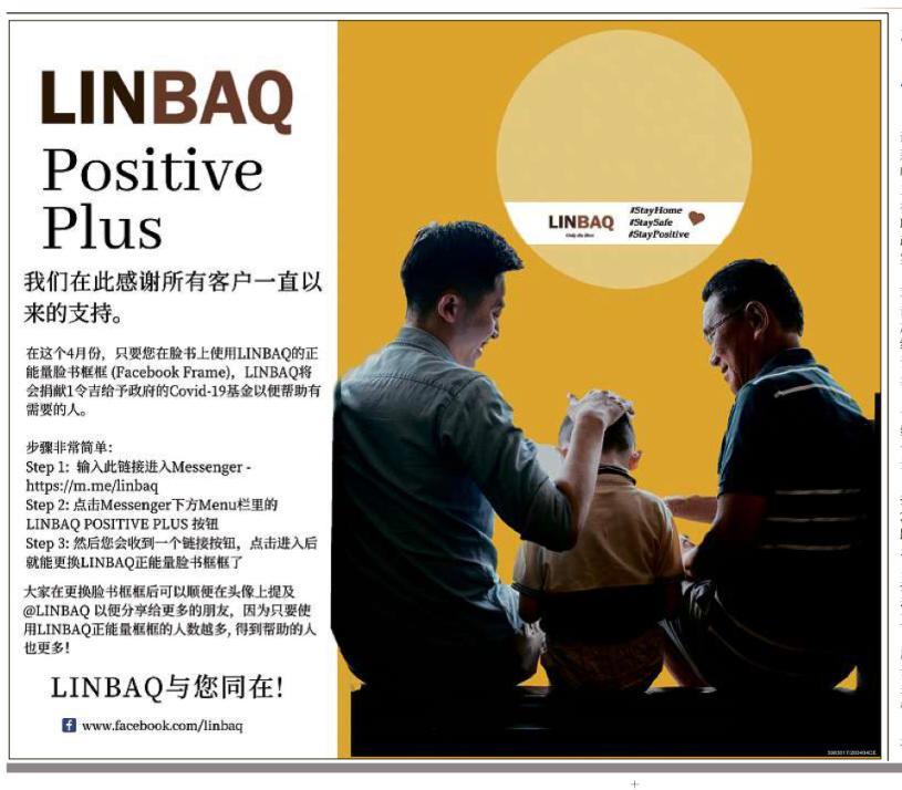 LINBAQ launches LINBAQ Positive Plus Campaign image