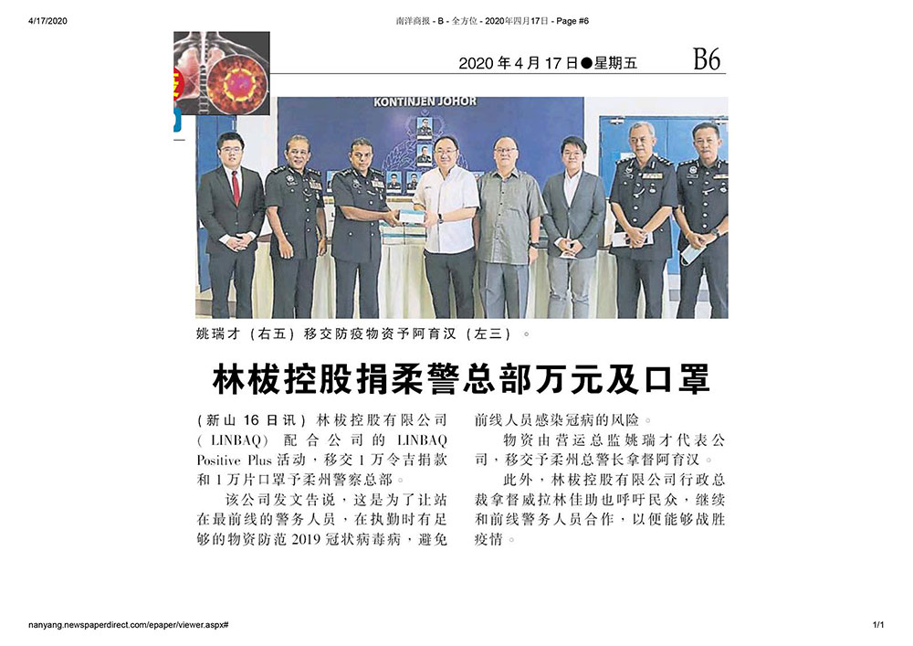 LINBAQ donates RM10,000 & 10,000 pieces of face masks to PDRM Kontinjen Johor image