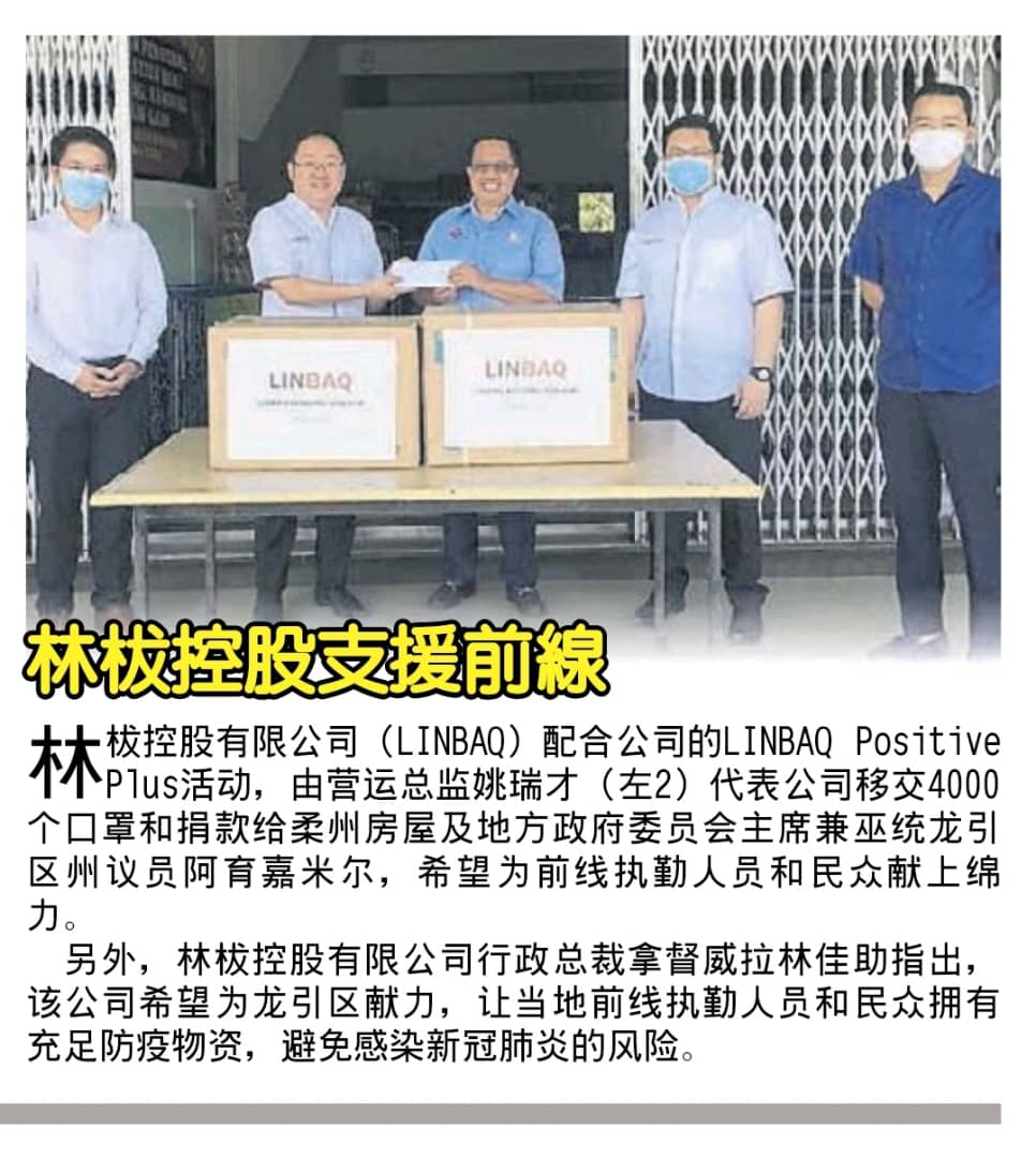 LINBAQ donates 4,000 pieces of face masks to Rengit image