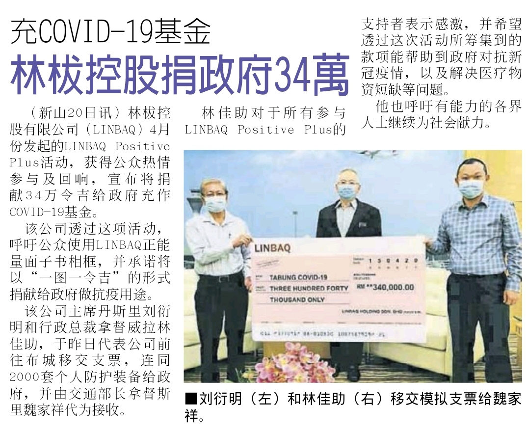 LINBAQ donates RM340,000 to the Tabung Covid-19 image
