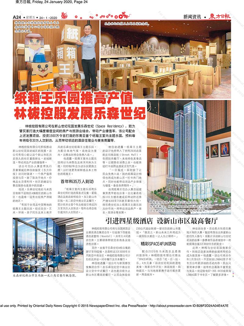LINBAQ develops new tourist attraction image