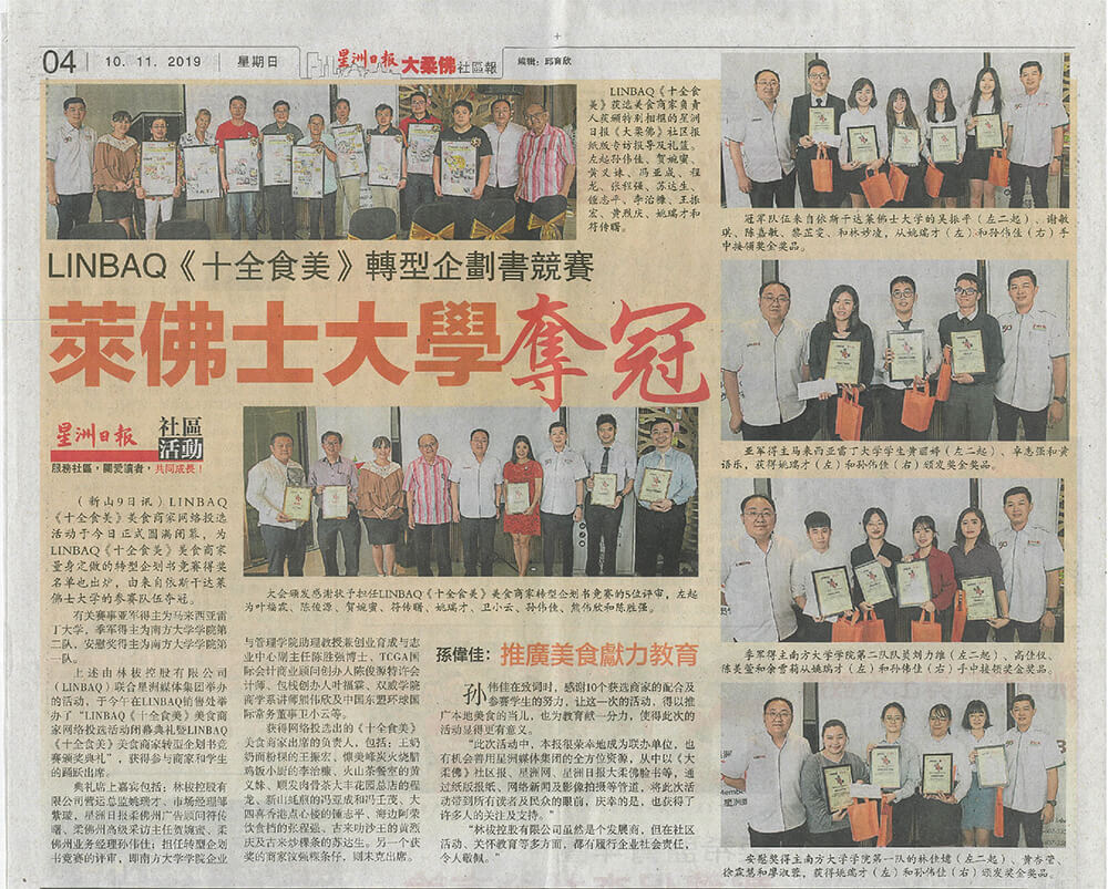 "LINBAQ ""Shi Quan Shi Mei"" Local Cuisine Voting Campaign jointly coordinate with Sin Chew Daily image"